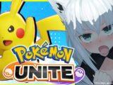 【Pokémon UNITE】ピカチュウで挑むポケモンユナイト【ホロライブ/白上フブキ】