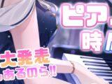 【 ピアノのお時間 】久々のピアノ…!そして重大発表があるのです…!🎹🎶【#姫森ルーナ/ホロライブ】