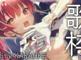 【歌ってみた】予測可能な選曲がループ歌枠/singing anime songs KARAOKE【ホロライブ/宝鐘マリン】
