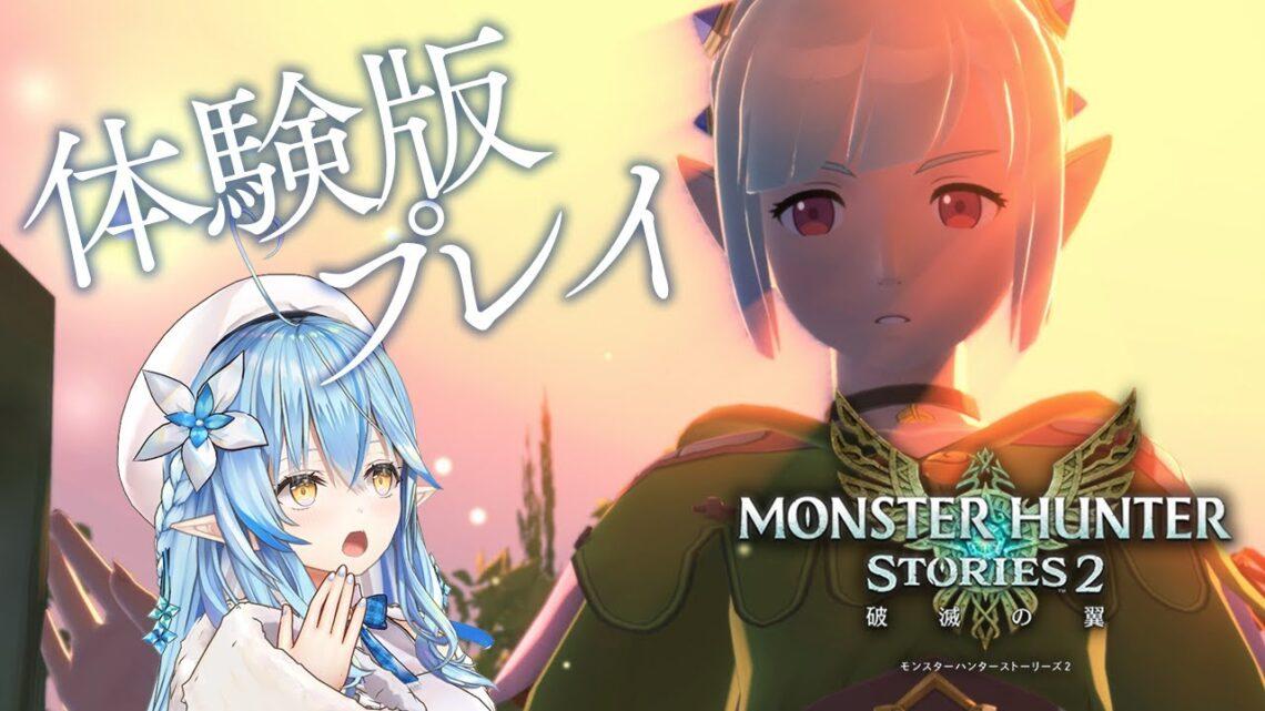 【モンスターハンターストーリーズ2 ~破滅の翼~体験版実況】体験版のストーリーラスト、どうなるの…!?#3【雪花ラミィ/ホロライブ】