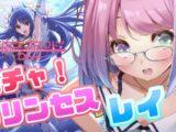 【 プリコネR 】ガチャの時間!プリフェス来たのらっ!✨【#姫森ルーナ/ホロライブ】