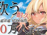 【耐久歌枠】70万人まで楽しく歌い続ける💐singing stream【不知火フレア/ホロライブ】