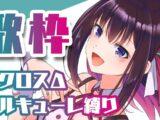 【歌枠】ワルキューレ マクロスΔ縛り!MACROSS DELTA Singing Stream【#あずきんち】