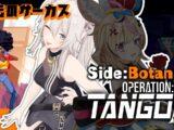 【#けものサーカス】友達のスーパーハカーと一緒にプレイする-Operation: Tango【獅白ぼたん視点/ホロライブ】