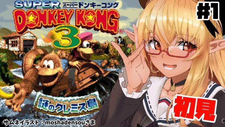 【 スーパードンキーコング3】名作を初見で遊ぶ!#1【不知火フレア/ホロライブ】