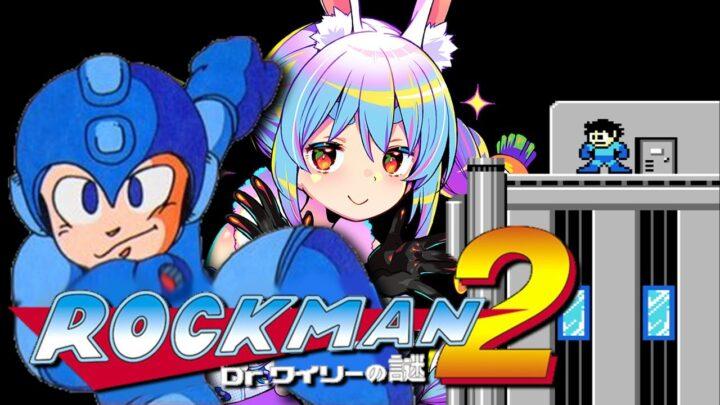 【ロックマン2】超初見でロックマンやってみる!!!!!!!ぺこ!【ホロライブ/兎田ぺこら】