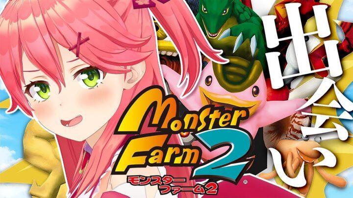 【モンスターファーム2 】初見!はじめてのモンスターファーム2であそんでみるにぇ!!!【ホロライブ/さくらみこ】