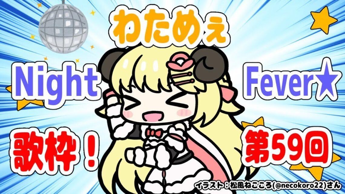【歌枠】第59回!わためぇ Night Fever!!【角巻わため/ホロライブ4期生】