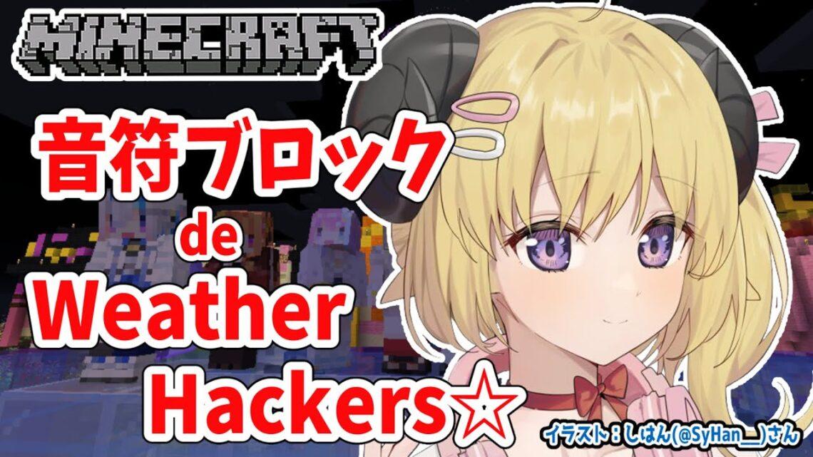【Minecraft】Weather Hackers☆を奏でたい!【角巻わため/ホロライブ4期生】