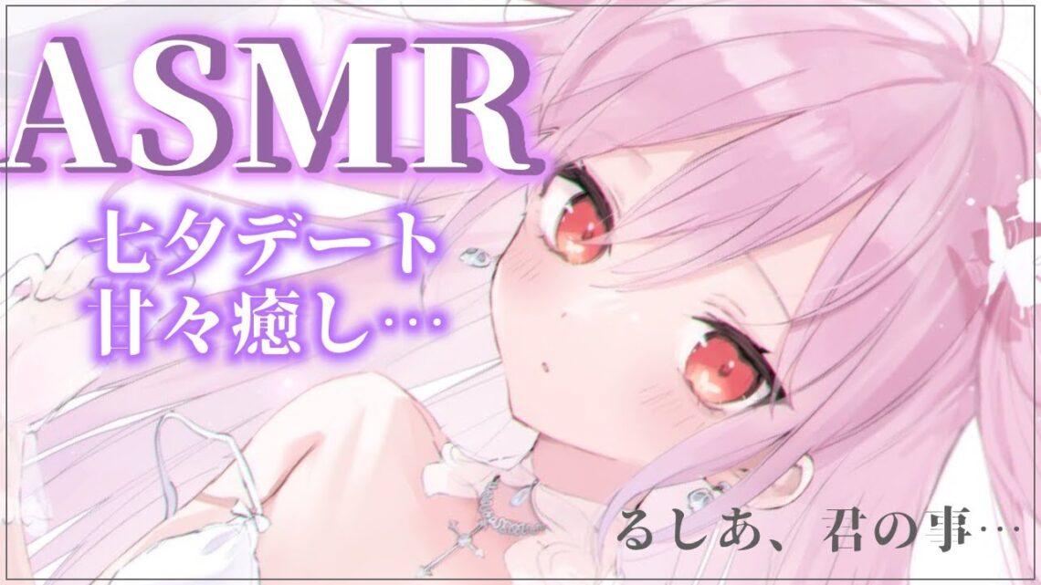 【ASMR】七夕に、甘々に癒します/音/囁き/色々【潤羽るしあ/ホロライブ】