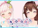 【#IoSoRadio】久々に2人でおしゃべりだ!!【ときのそら/Airani Iofifteen(イオフィ)】