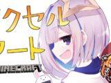 【Minecraft】最後の!!4期ピクセルアート🎨【天音かなた/ホロライブ】