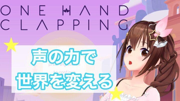 【One Hand Clapping】声の力で世界を変えていくゲームがあるらしい【#ときのそら生放送】