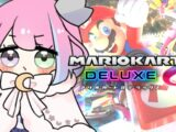 【 マリオカート8DX 】直前練習っ…!【#姫森ルーナ/ホロライブ】