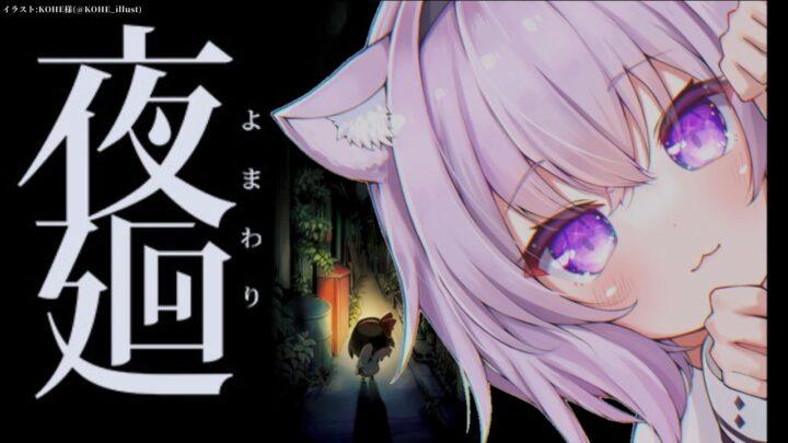 【夜廻】はじめての夜廻~~!🍙🔦【猫又おかゆ/ホロライブ】