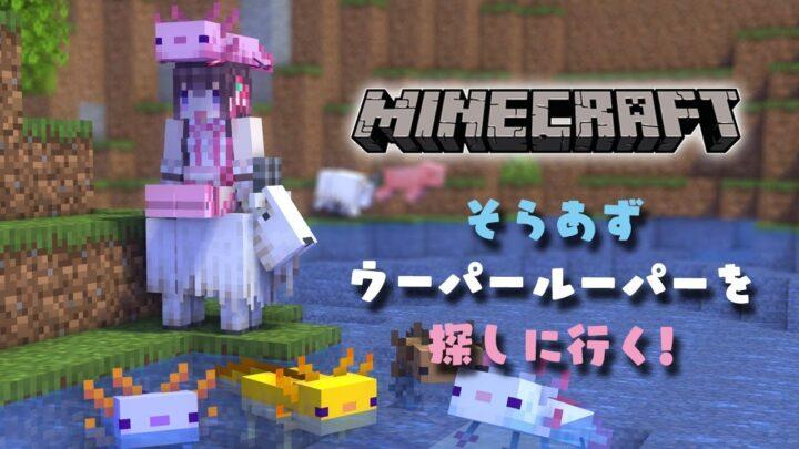 【Minecraft】 そらあず、うーぱーるーぱーを探しに行くの巻【#あずきんち】