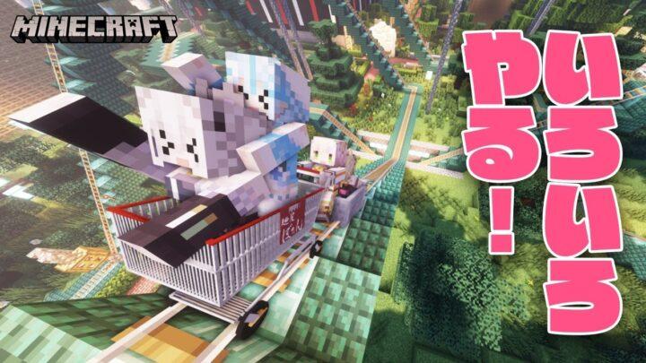【Minecraft】養殖所作りたい&お金返さなきゃ…【獅白ぼたん/ホロライブ】
