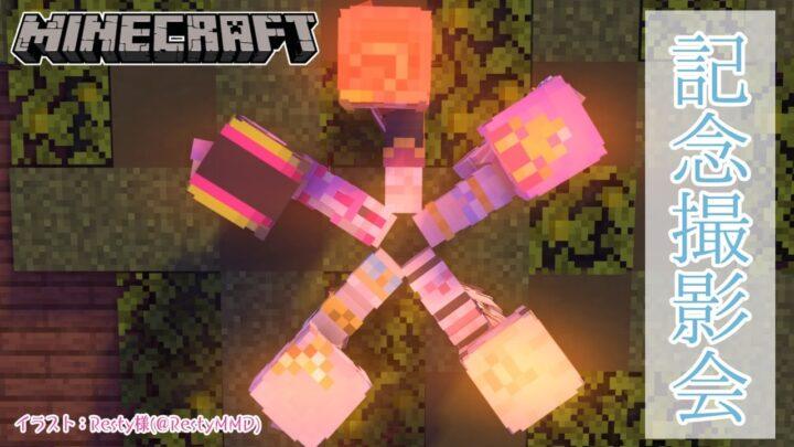【Minecraft】4期生で記念撮影巡りする📷 #ほろふぉーす【常闇トワ/ホロライブ】
