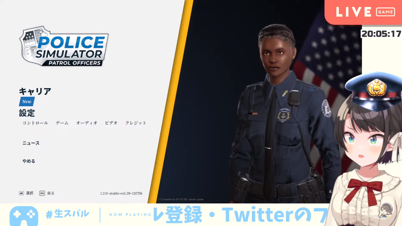 0787cd4d38f458bcc8406cba4d0ab103 【#生スバル】1日警察署長するしゅばあああ!!!!:Police Simulator: Patrol Officers【ホロライブ/大空スバル】