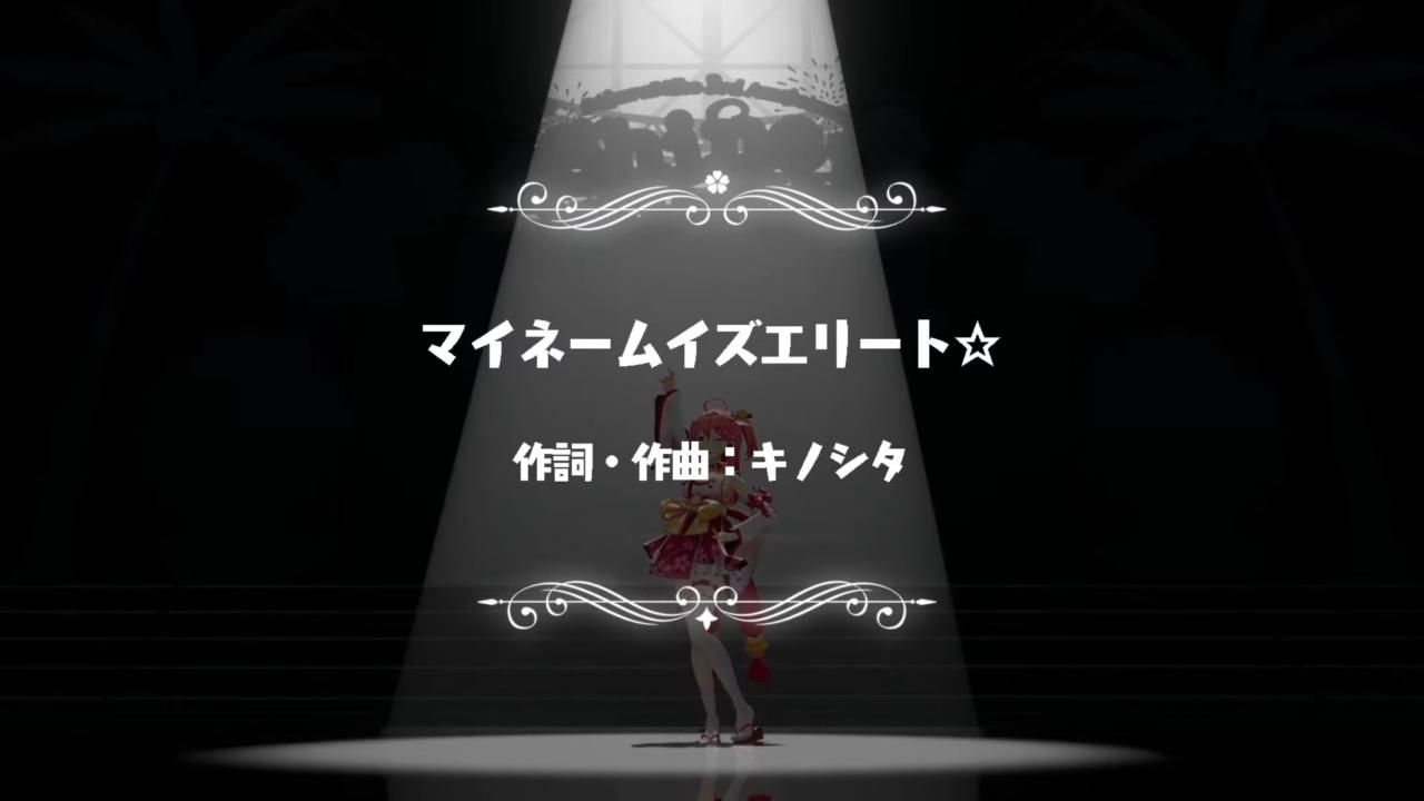 170c94d2fd9c8c03985a834c47fe78b8 【 3DLIVE 】3rd Anniversary LIVE Shine more!!! 【#さくらみこ3周年LIVE】
