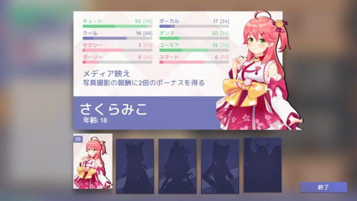 アイドルマネージャーでホロライブを運営だ! I want to run a hololive with 【Idol Manager】最強のアイドル達を育てろ!敏腕ホロライブマネージャー!!