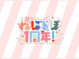 #ねぽらぼ一周年:5期生1周年3Dライブまとめ