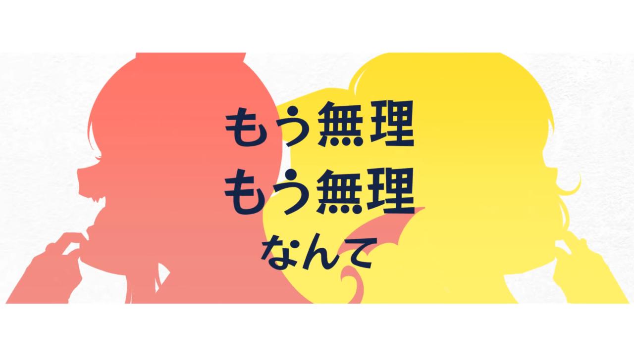 2b983ef2c11c4d26de80b19f22c0a42f 【 #わたフィ】Vampire / ヴァンパイア - COVER【 Airani iofifteen / Tsunomaki Watame 】