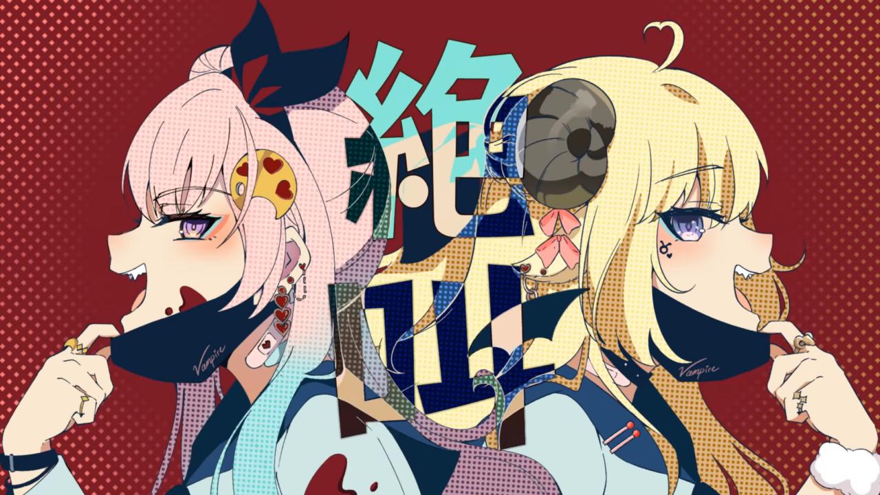 6cfc1ffb42a178006f0fd3af086ee5fd 【 #わたフィ】Vampire / ヴァンパイア - COVER【 Airani iofifteen / Tsunomaki Watame 】