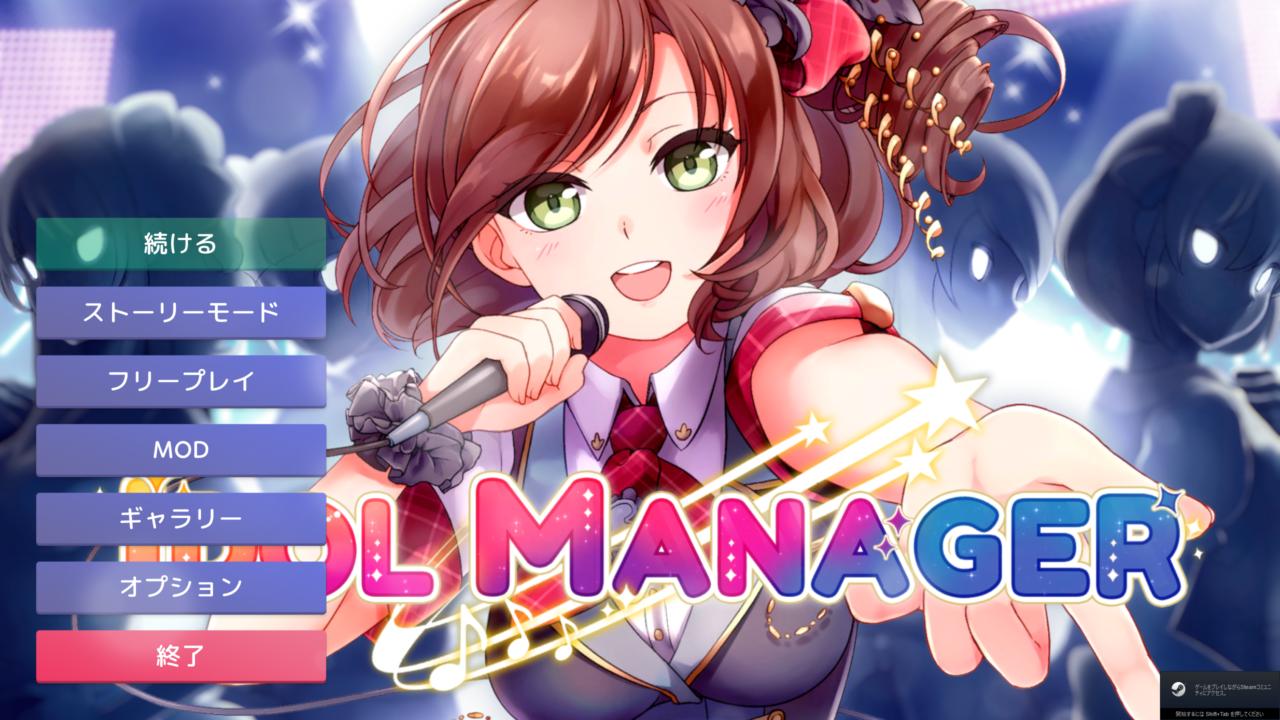 980445750da1a3ec2f53218e6f59764f アイドルマネージャーでホロライブを運営だ! I want to run a hololive with 【Idol Manager】