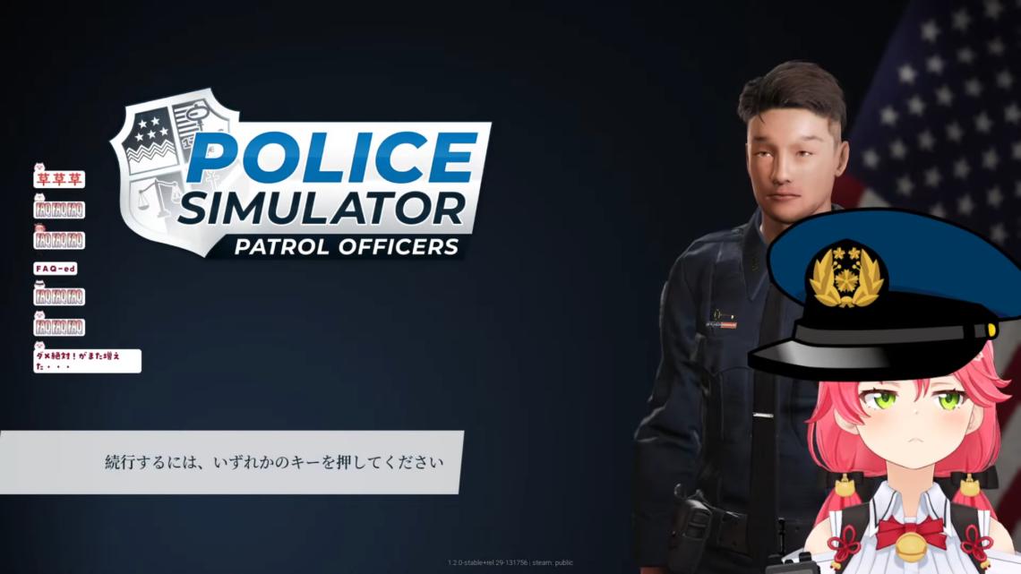 【 Police Simulator】爆笑LMAOえりーと警察24時!!街の平和はみこに任せろにぇ!👮 Police Simulator: Patrol Officers【ホロライブ/さくらみこ】