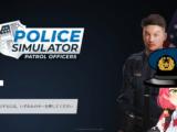 【 Police Simulator】爆笑LMAOえりーと警察24時!!街の平和はみこに任せろにぇ !👮 Police Simulator: Patrol Officers【ホロライブ/さくらみこ】