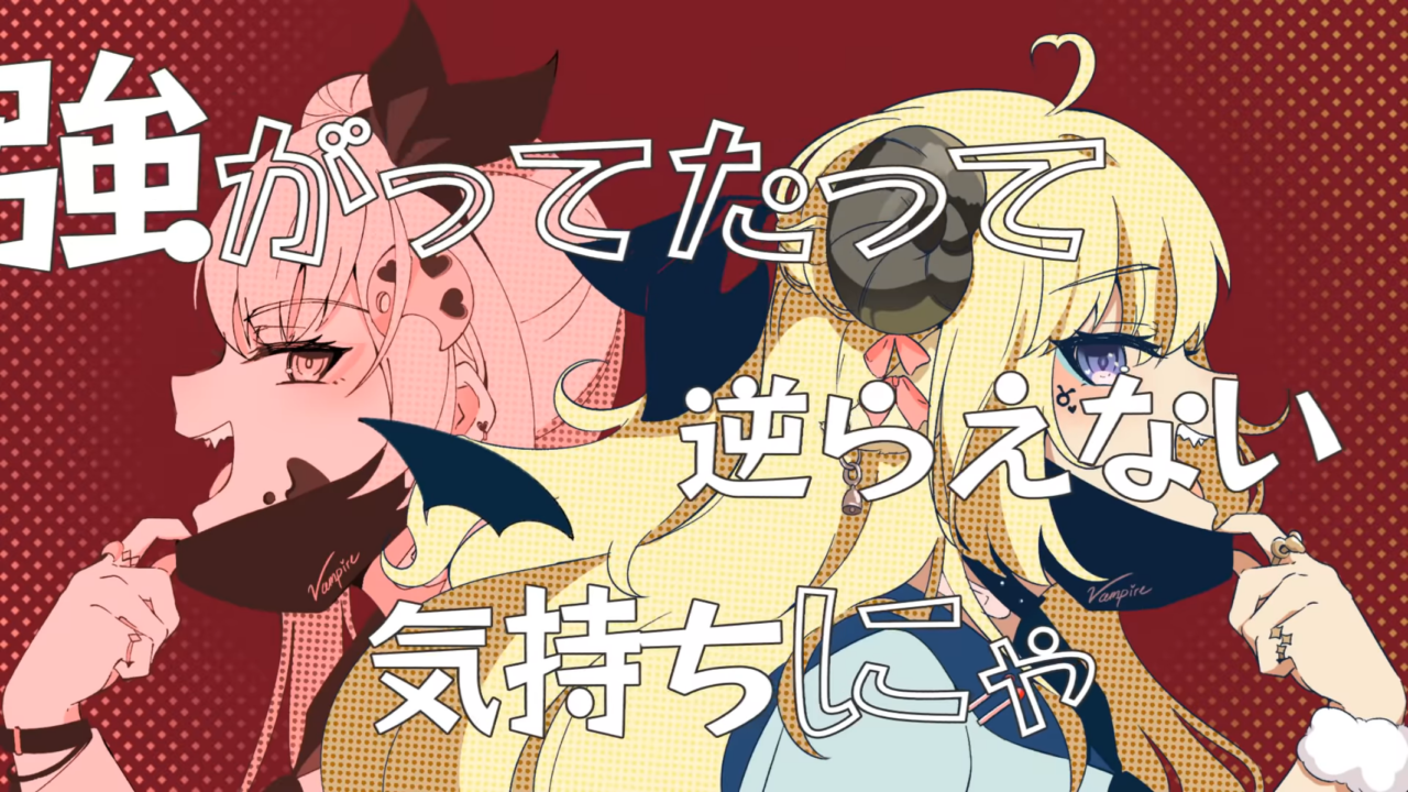 de30f73934c90edab42dda2d84e4572e 【 #わたフィ】Vampire / ヴァンパイア - COVER【 Airani iofifteen / Tsunomaki Watame 】