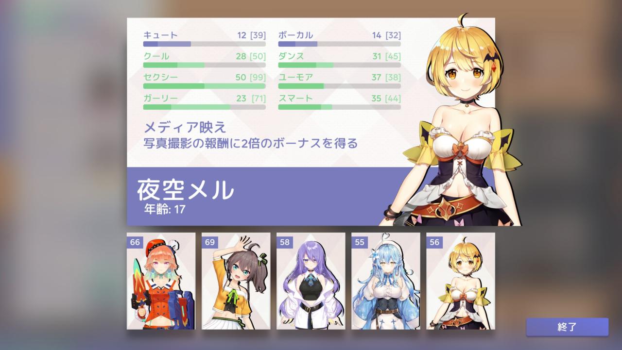 image 36 アイドルマネージャーでホロライブを運営だ! I want to run a hololive with 【Idol Manager】