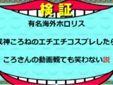 有名海外ホロリス:戌神ころねのエチエチコスプレしたら、ころさんの動画観ても笑わない説:Viewers Try To Make Me Smile With Inugami Korone Clips!