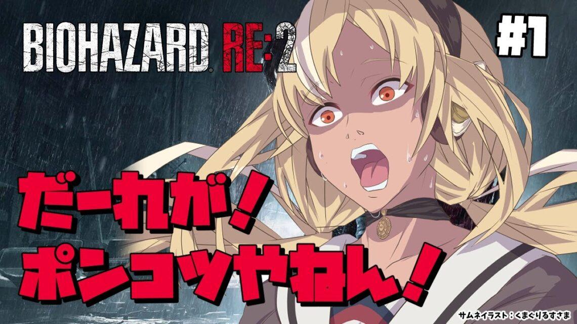 【BIOHAZARD RE:2】初見バイオRE:2!あんなことになるなんて…#1【不知火フレア/ホロライブ】