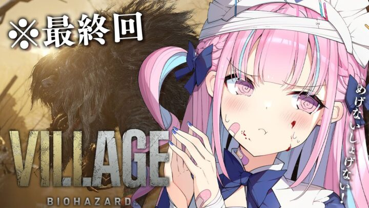 【クリア耐久】バイオハザードヴィレッジ:Resident Evil Village【湊あくあ/ホロライブ】