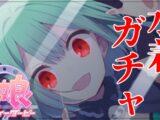 【ウマ娘 プリティーダービー】天井禁止、地獄の水着ガチャ!!【潤羽るしあ/ホロライブ】