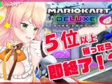 【マリオカート8DX】🍑12位しか獲れない🍑【桃鈴ねね/ホロライブ】