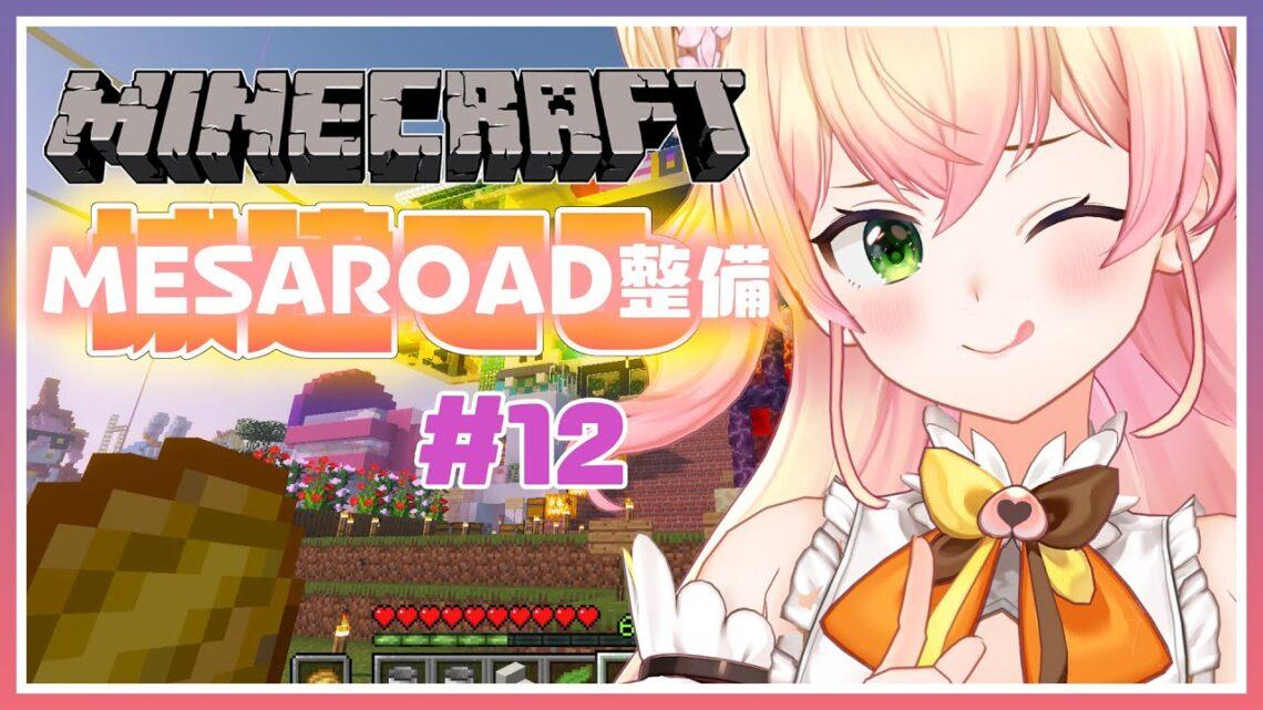 【Minecraft】🍑メサロードを整備せよ!🍑【桃鈴ねね/ホロライブ】