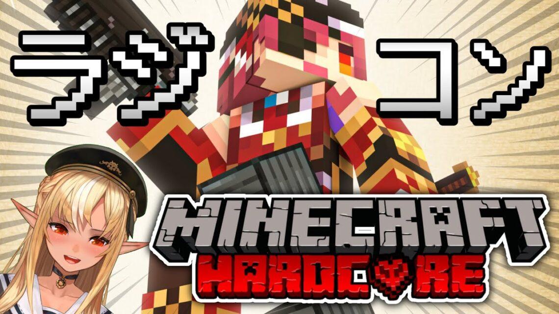 【Minecraft】3期ハードコアに向けてラジコン、フレア先生に教わる【ホロライブ/宝鐘マリン・不知火フレア】
