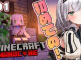 【Minecraft Hardcore】マイクラ初心者のサバイバル!!1から鍛えまっする💪✨【白銀ノエル/ホロライブ】