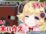 【Minecraft】藤木くんお迎え準備!【角巻わため/ホロライブ4期生】