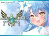 【モンスターハンターストーリーズ2 ~破滅の翼~】暴走レウスと温泉大好きデデ爺【雪花ラミィ/ホロライブ】