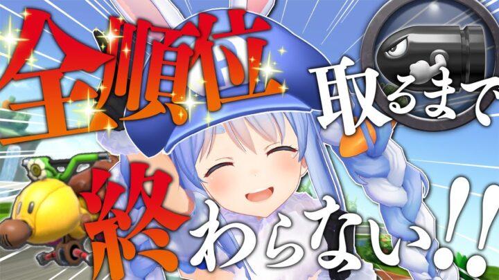 【マリカ8DX】全順位取るまで終わらない!!!!!!!!ぺこ!【ホロライブ/兎田ぺこら】