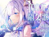 【歌枠】夢の100万人耐久!Singing to a million!【天音かなた/ホロライブ】