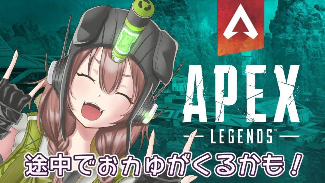 早朝APEX