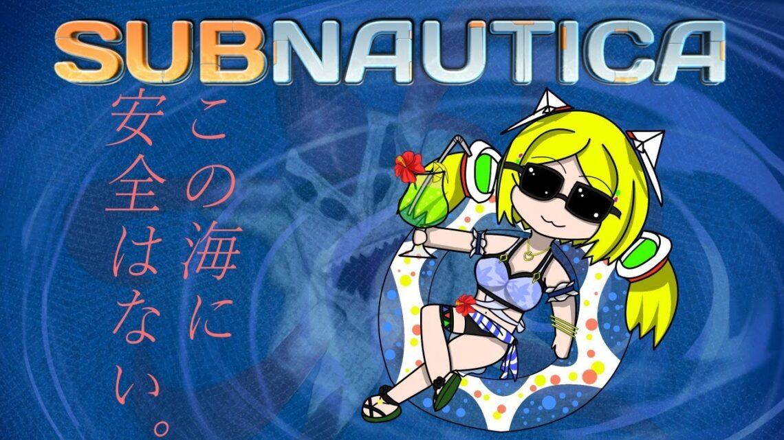 【Subnautica】完全初見!深海の謎に迫る!? Part6【ホロライブ/アキロゼ】