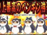 【#バカタレサーカス】最高のペンギン強盗集団!!!【 Greatest Penguin Heist of All Time 】