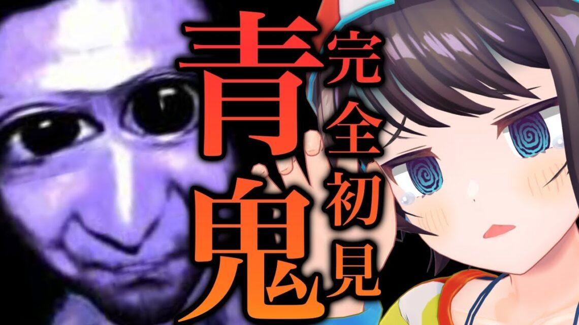 【#生スバル】夏休みホラー:人生初青鬼:AOONI【ホロライブ/大空スバル】