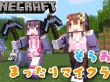 【Minecraft】そらあずのまったりマイクラ♪ #SorAZ【#あずきんち】